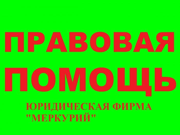 юридические консультации бесплатно омск