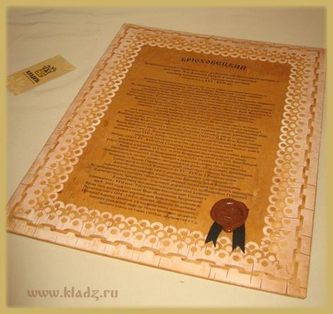 Фамильный диплом в Омске история фамилии Объявление в разделе  Фамильный диплом в Омске история фамилии